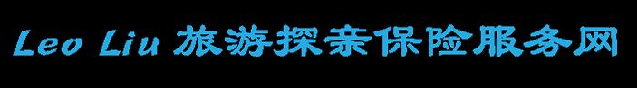 加拿大旅游探亲保险 | Leo Liu 旅游探亲保险服务网