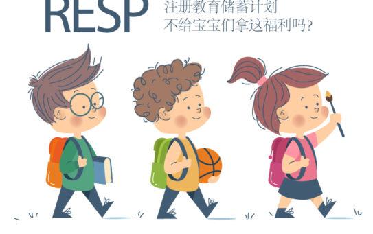 RESP 注册教育储蓄计划