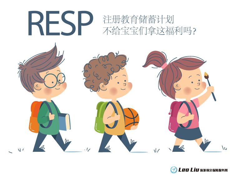 RESP注册教育储蓄计划