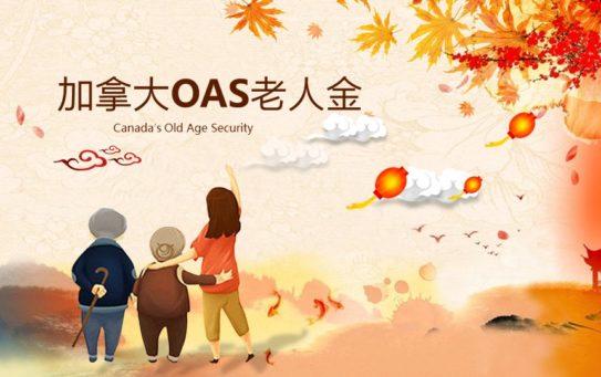 加拿大老年金OAS是什么
